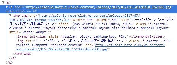 AMP画像のソース