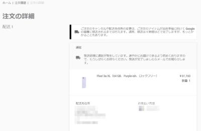 Googleストア注文詳細画面